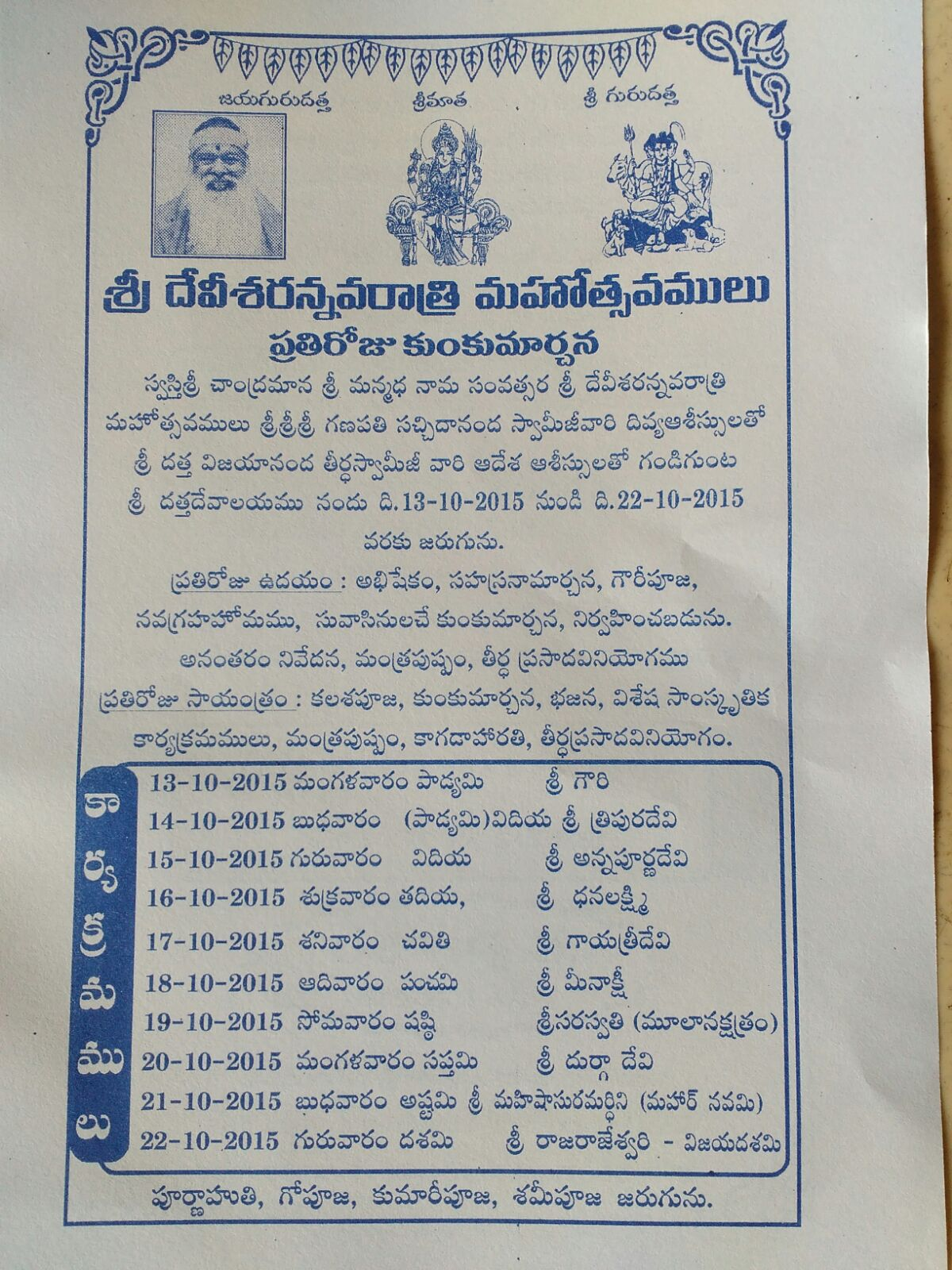 Navrathi_Invitation